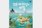 [어린이 책]탄탄한 구성 돋보이는 꼬마 주인공의 모험기