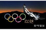[원대연의 잡학사진]희망의 무술년…평창 겨울올림픽 D-39