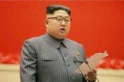 [전문]北김정은 2018년 신년사