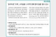 [알립니다]'동아옥션' 주최, 고미술품·고서적 경매 참여 물품 접수 공고