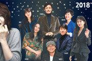 한강… 김혜수… 양현석… 수지… '개띠' 어벤져스들