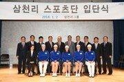 [콤팩트뉴스] 김해림·조윤지, 삼천리그룹 입단