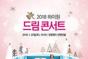겨울 리조트의 음악축제, 하이원 다양한 장르 공연 개최