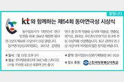 [알립니다]kt와 함께하는 제54회 동아연극상 시상식