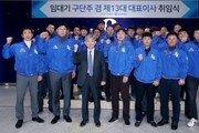삼성 임대기 구단주, 취임·시무식에서 2018년 도약 다짐