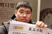 e메일-카톡으로 '인증샷' 기다립니다…종이신문 즐기는 사회복무요원
