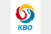 [콤팩트뉴스] KBO 주요행사 대행업체 선정 입찰 공고