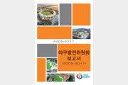 KBO '야구발전위원회 보고서' 발간