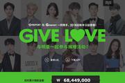 G마켓, 스타 애장품 기부 캠페인 '기브러브' 성료
