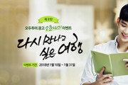 모두투어, 김수현 출연 CF 소문내기 이벤트 2탄 진행