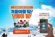 '10만 명이 받는다', 겨울 국내여행 활성화 최대 규모 경품 이벤트