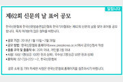 [알립니다]제62회 신문의 날 표어 공모