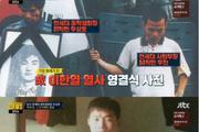 """'썰전' 우상호 """"배우 우현, 6월 항쟁 집회 주도…안내상은 美 블랙리스트일 것"""""""