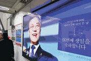 [횡설수설/송평인]대통령 생일 축하 광고