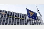 경찰 대공수사, 군사정권때 불법 얼룩… '박종철' 이후 축소