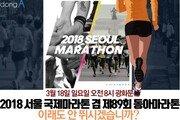 [카드뉴스]제89회 동아마라톤, 이래도 안 뛰시겠습니까?