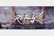 '아이온' 무료 게임 전환 D-1, 대규모 업데이트 'REFLY' 인터뷰