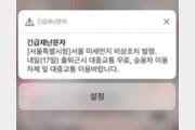 미세먼지 비상저감조치 또 발령…17일 서울 출·퇴근 대중교통 무료