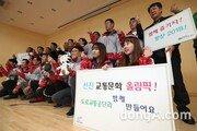 """도로교통공단, '올림픽 교통사고 제로화 선포식' 개최… """"안전 올림픽 실현"""""""