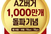 롯데리아, 'AZ버거' 판매 1천만개 돌파