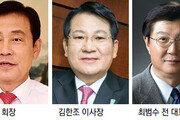 하나금융 회장 후보, 김정태 김한조 최범수