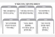 """""""나도 한때 자살생각… 김치찌개 함께 먹자"""" 얼굴 몰라도 SNS로 위로 나누는 청춘들"""