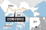 中 개혁개방 1번지 선전, 특구 장벽 허물었다