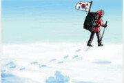 [횡설수설/최영훈]남극, 도전의 30년-약속의 30년