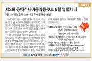 [알립니다]제2회 동아주니어음악콩쿠르 6월 열립니다