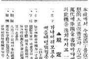 [아하!東亞]국내 최초 민간서체 공모… 4만여종 명조-고딕체 개발