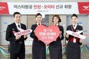 이스타항공, 인천-오이타 신규 취항