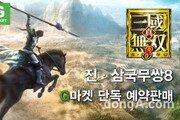 '스패셜 박스 패키지'… G마켓, '진 삼국무쌍8' 단독 예약 판매