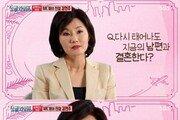 """'싱글와이프2' 김연주, """"다시 태어나도 임백천과 결혼? 다른 사람 만나는 게…"""""""