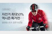 인터파크, '자전거 50% 역시즌 특가전' 진행