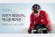 인터파크, 자전거 50% 역시즌 특가전