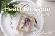 윈윈마켓, 프리저브드플라워&꽃차 샵인샵 테마몰 'Heart Blossom' 오픈