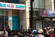GS25, 베트남 진출… 호찌민 1∼4호점 1월 개장