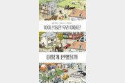 [어린이 책]사계절을 100번 지나면 마을은 어떻게 달라질까