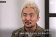 """'착하게 살자' 유병재, 항문 검사에 """"진짜 이 경험은…"""""""