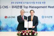 우리은행-LG CNS '4차 산업혁명' 관련 MOU
