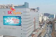 SK하이닉스 외벽에 평창올림픽 홍보물 설치