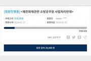 """""""충북 소방인력 정원의 절반도 못채워… 전국서 유일"""""""