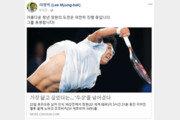 """이명박 """"'8강 진출' 정현의 도전은 여전히 진행 중…응원한다"""""""