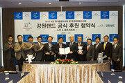 강원랜드 평창동계올림픽 리조트 부문 공식 후원사