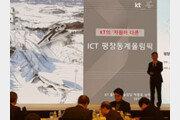 '4차 산업혁명 시대' 올림픽은?…평창서 구현되는 '세계 최초 ICT 올림픽'