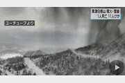 일본 군마현 화산 분화, 1명 사망·11명 중경상…사상자 8명, 자위대원