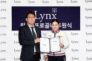[콤팩트뉴스] 링스골프웨어, 박인비·이승현과 후원 계약 外