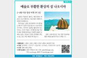 [알립니다]예술로 부활한 환상의 섬 나오시마