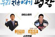 'KBS' 생생한 평창 vs 'MBC' 친근한 평창 vs 'SBS' 뜨거운 평창