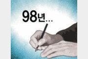 [횡설수설/이기홍]촌철살인 3만 걸음